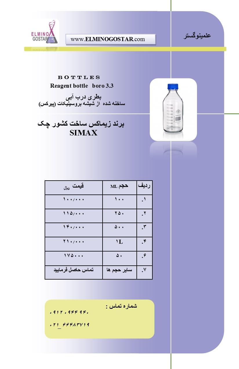 ظرف نمونه درپیچدار SIMAX