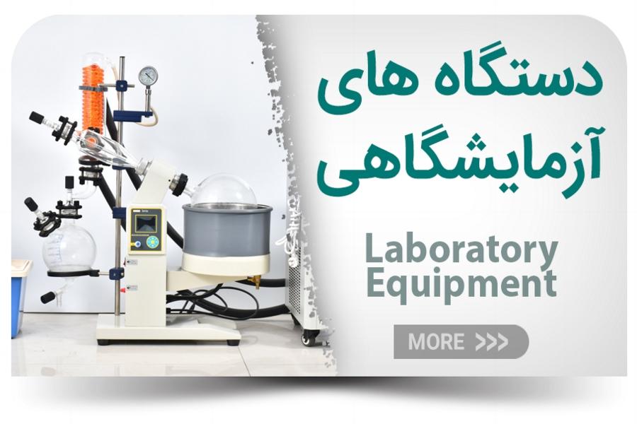 فروش انواع تجهیزات آزمایشگاهی
