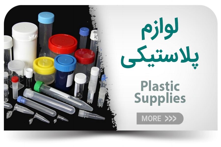 فروش ظروف پلاستیکی آزمایشگاهی