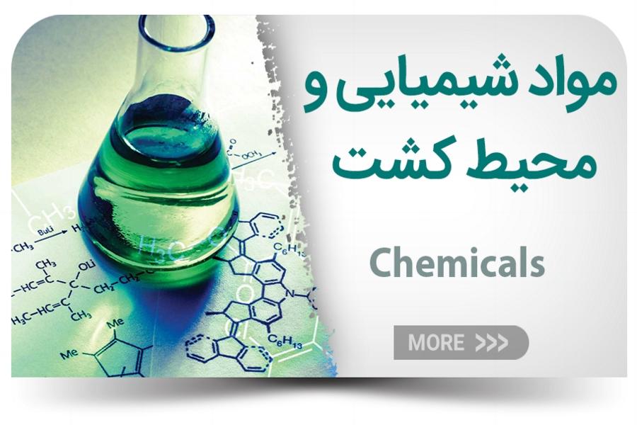 انواع مواد شیمیایی و محیط کشت