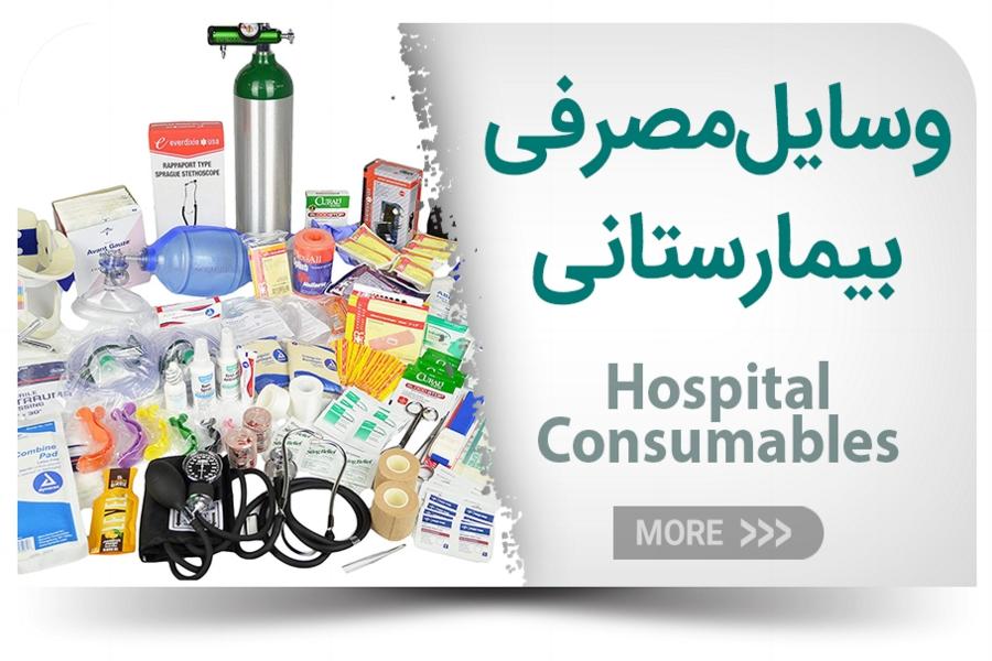 فروش مصرفی بیمارستان پزشکی