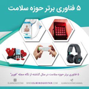 فناوری حوزه سلامت سال 2019